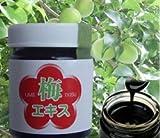 梅肉エキス 無添加 梅エキス 40g 徳島県産梅100%で安心安全