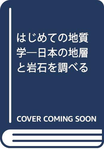 はじめての地質学―日本の地層と岩石を調べる
