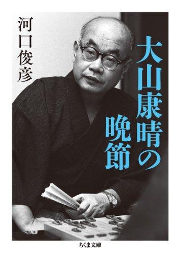 大山康晴の晩節 (ちくま文庫)