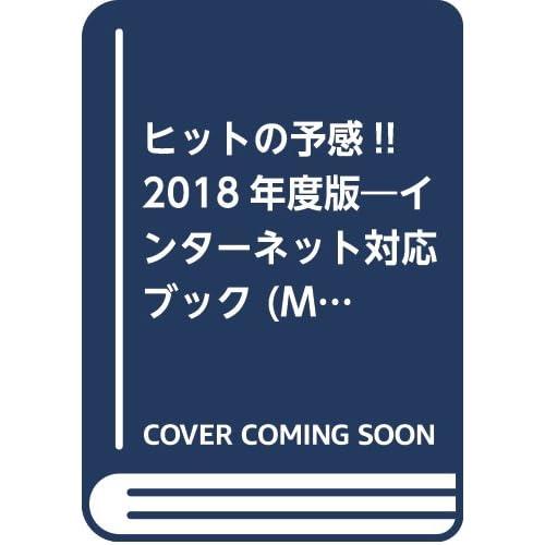 ヒットの予感!!〈2018年度版〉 (Mr.Partner book)