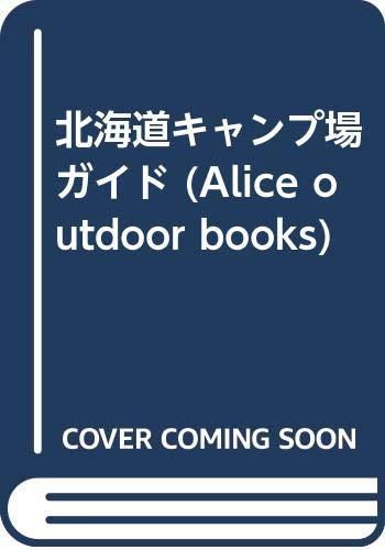 北海道キャンプ場ガイド (Alice outdoor books)の詳細を見る