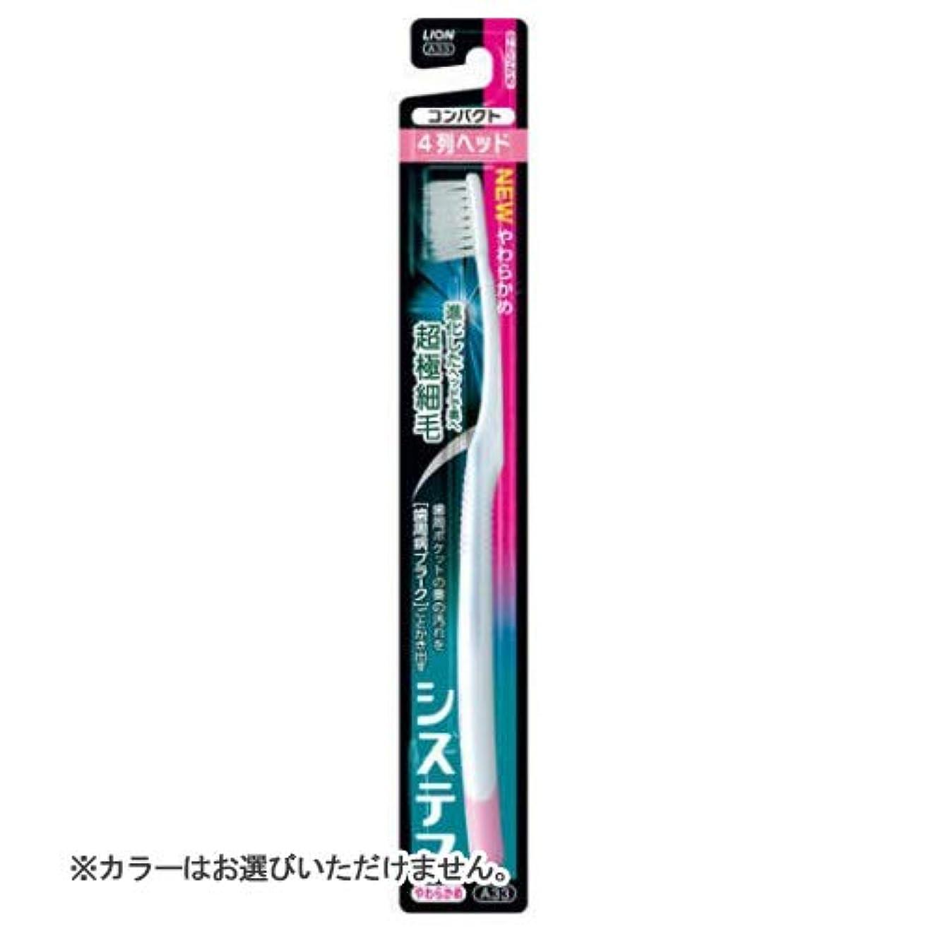可聴主観的禁止ライオン システマ ハブラシ コンパクト4列 やわらかめ (1本) 大人用 歯ブラシ