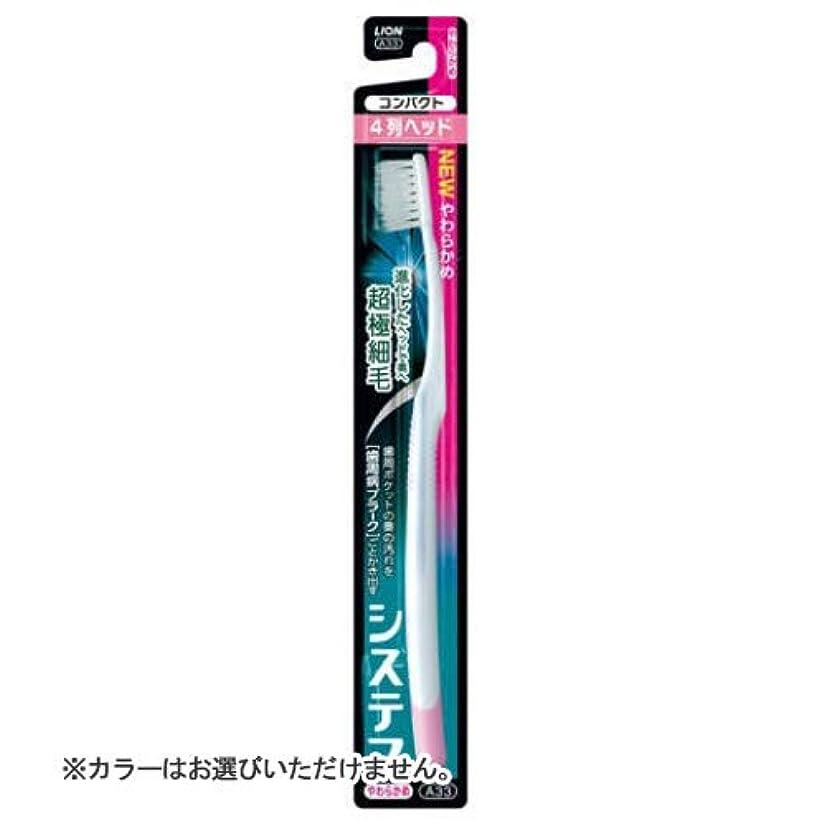岸旋回ランドリーライオン システマ ハブラシ コンパクト4列 やわらかめ (1本) 大人用 歯ブラシ