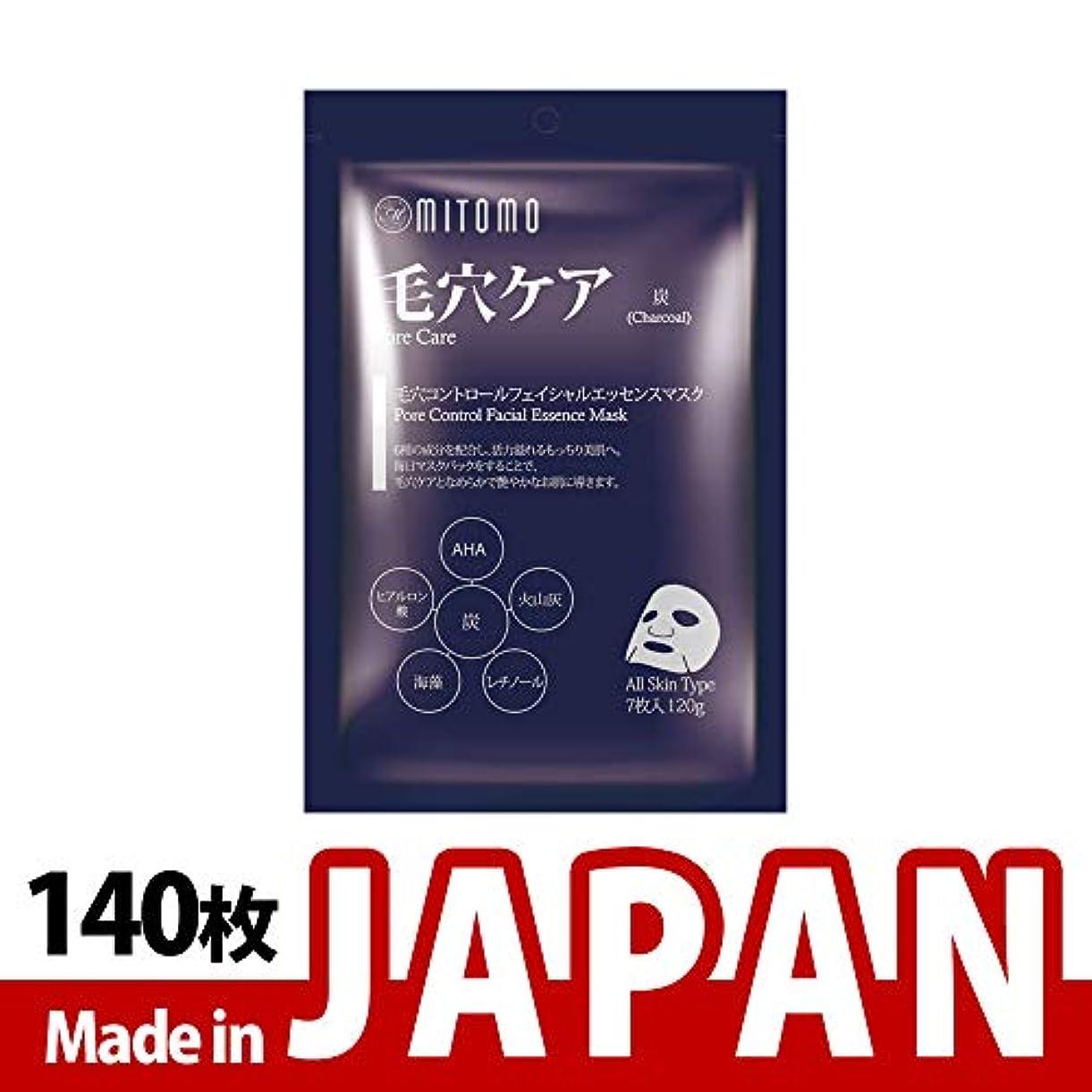 どちらか劇作家ランダム【MT101-C-3】MITOMO日本製シートマスク/7枚入り/140枚/美容液/マスクパック/送料無料