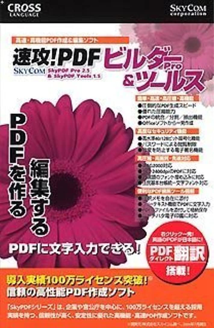 トラックセットアップパラメータ速攻!PDFビルダー Pro & Tools