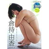 倉持由香『ふなばしり』 (Gakken Mook BOMB SPECIAL EDITION)