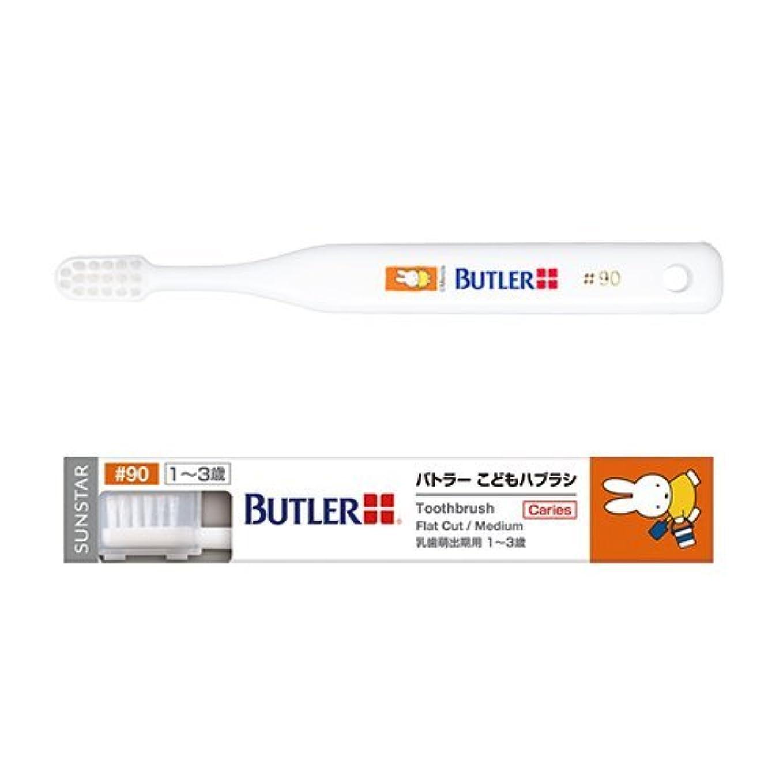 事実消化赤外線【キャップ付き】 バトラー 歯ブラシ ミッフィーシリーズ 1本 #90