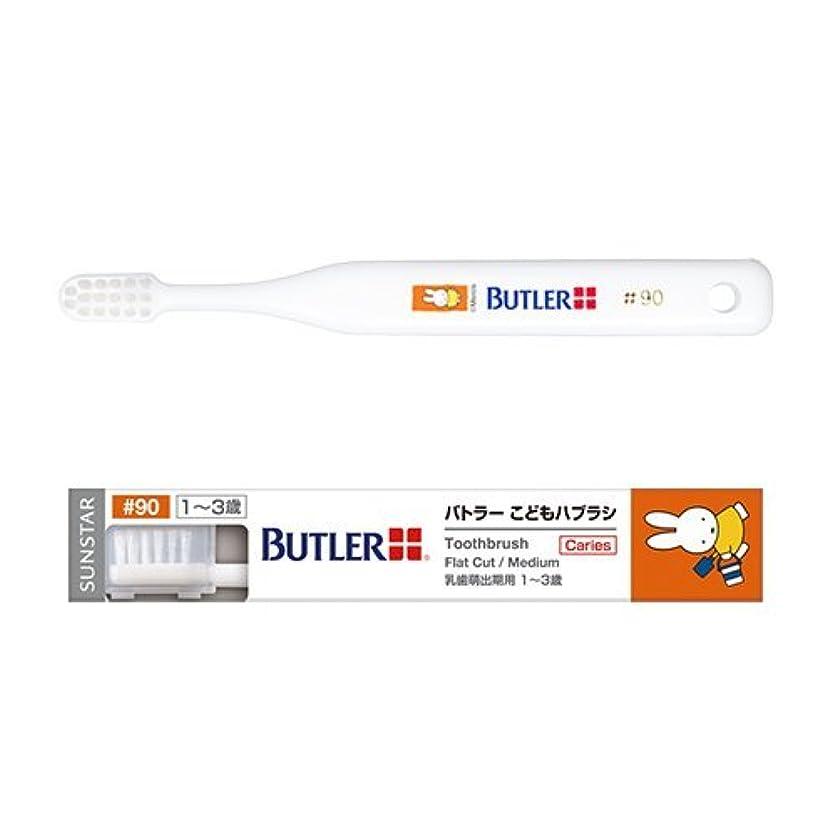 【キャップ付き】 バトラー 歯ブラシ ミッフィーシリーズ 1本 #90
