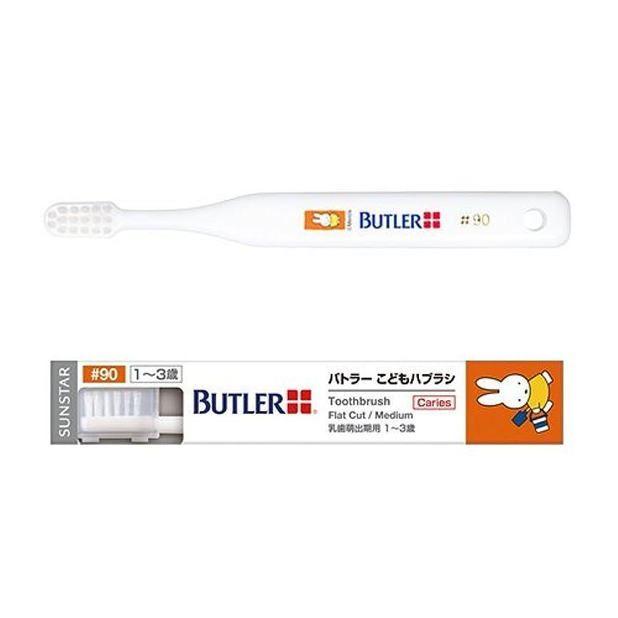 遺伝的それらバース【キャップ付き】 バトラー 歯ブラシ ミッフィーシリーズ 1本 #90