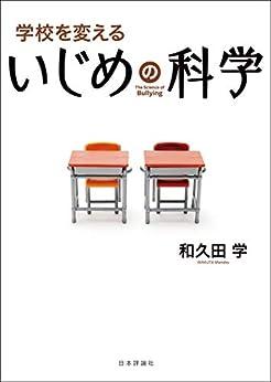 [和久田 学]の学校を変えるいじめの科学