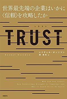 [レイチェル・ボッツマン]のTRUST 世界最先端の企業はいかに〈信頼〉を攻略したか