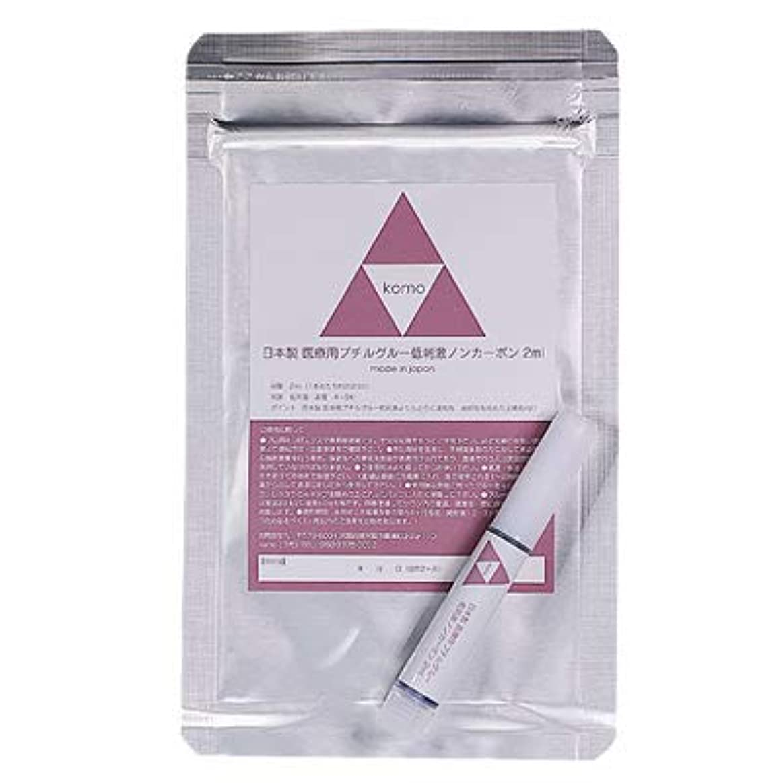 低刺激 タイプ マツエク まつげエクステ グルー komo (コモ) 日本製 医療用 ブチル グルー 低刺激 ノンカーボン 2ml