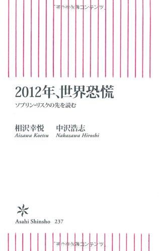 2012年、世界恐慌 ソブリン・リスクの先を読む (朝日新書)