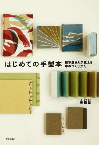 はじめての手製本 製本屋さんが教える本のつくりかた