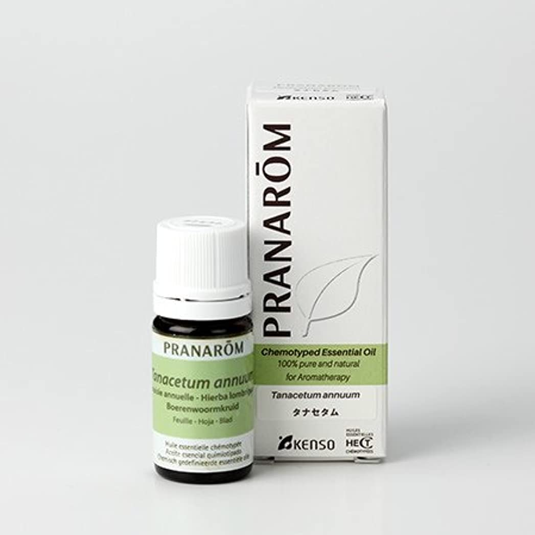 見えない八百屋さん噛むプラナロム タナセタム 5ml (PRANAROM ケモタイプ精油)