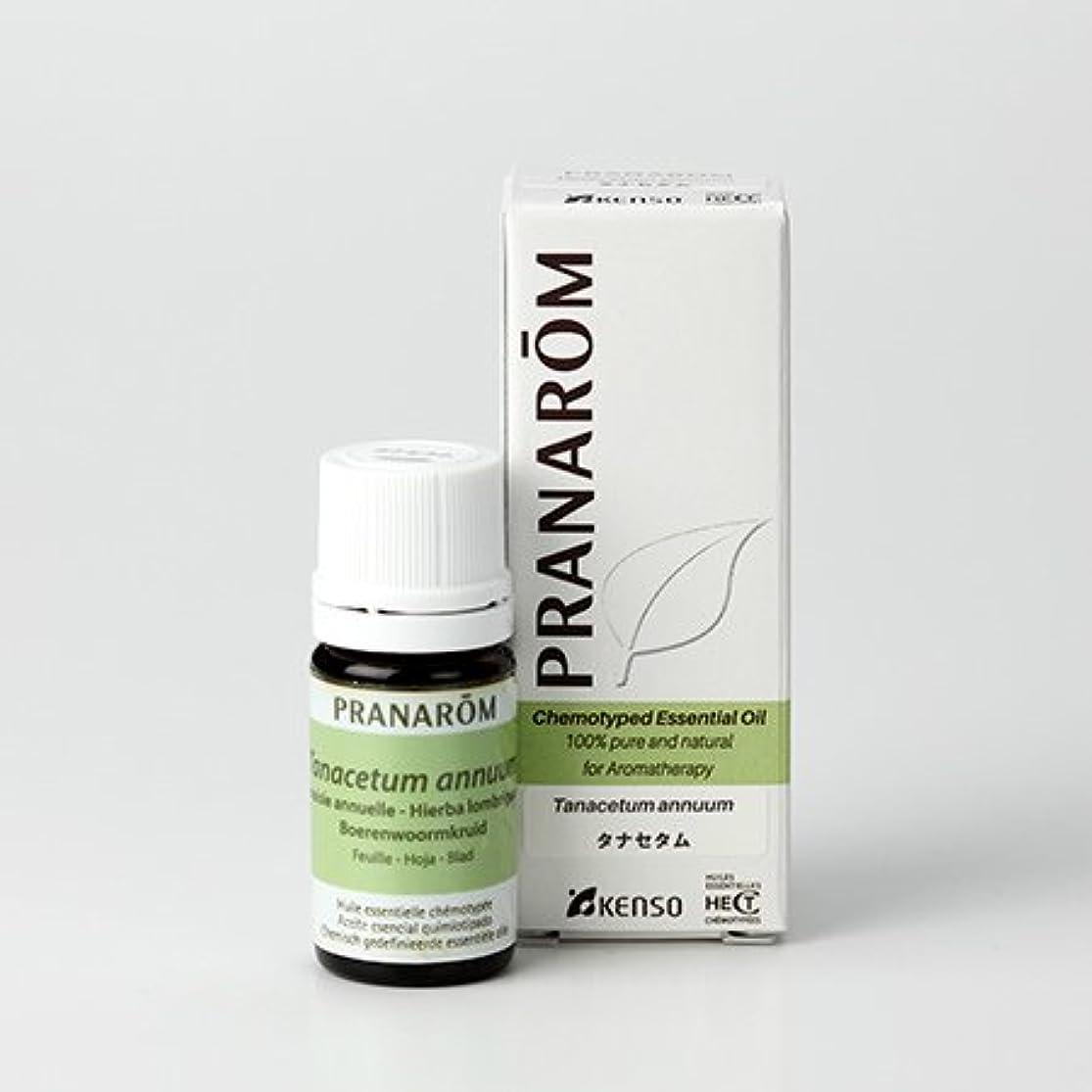 の頭の上一緒どんよりしたプラナロム タナセタム 5ml (PRANAROM ケモタイプ精油)