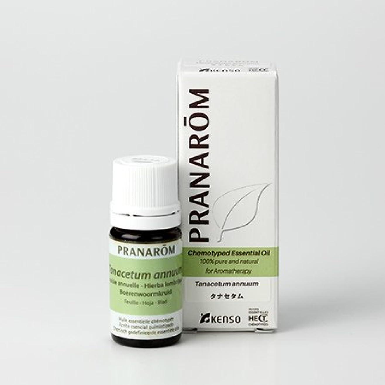 にやにや昨日苦しめるプラナロム タナセタム 5ml (PRANAROM ケモタイプ精油)