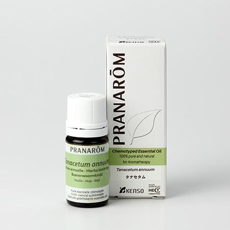 横に静かな看板プラナロム タナセタム 5ml (PRANAROM ケモタイプ精油)