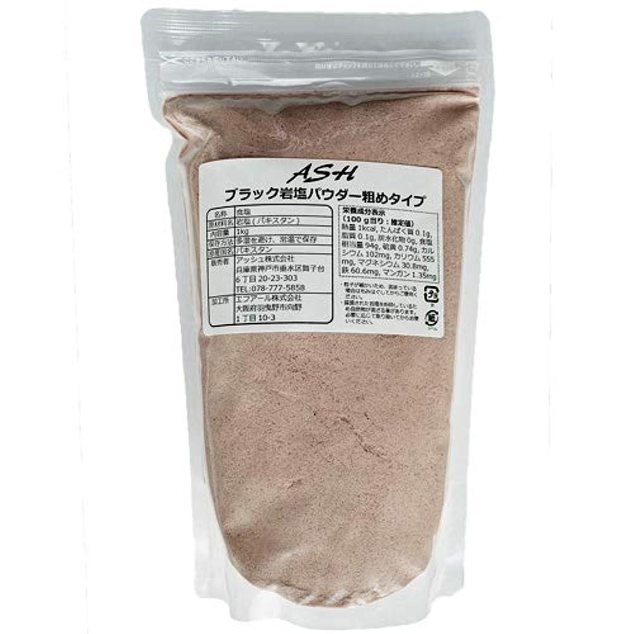 実証するラケット熱ブラック岩塩 ヒマラヤ岩塩 パウダー粗めタイプ バスソルトベース 1kg