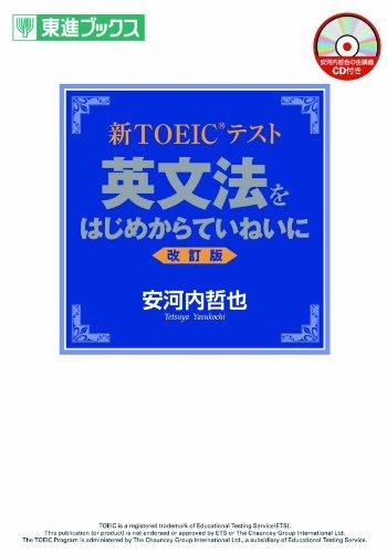 新TOEICテスト 英文法をはじめからていねいに 改訂版 (東進ブックス)