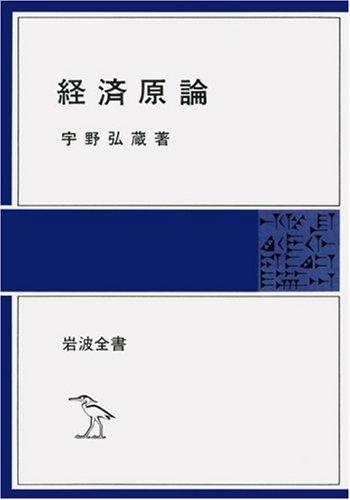 経済原論 (岩波全書)の詳細を見る