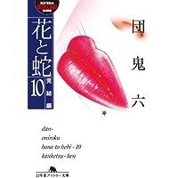 花と蛇10 完結編 (幻冬舎アウトロー文庫)