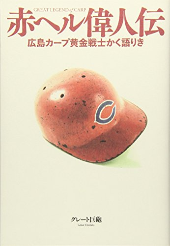 赤ヘル偉人伝 ~広島カープ黄金戦士かく語りき