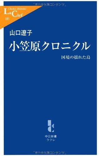 小笠原クロニクル - 国境の揺れた島 (中公新書ラクレ (185))