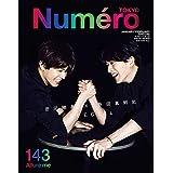 Numero TOKYO 2021年1月号増刊号【岩田剛典×新田真剣佑 表紙版】