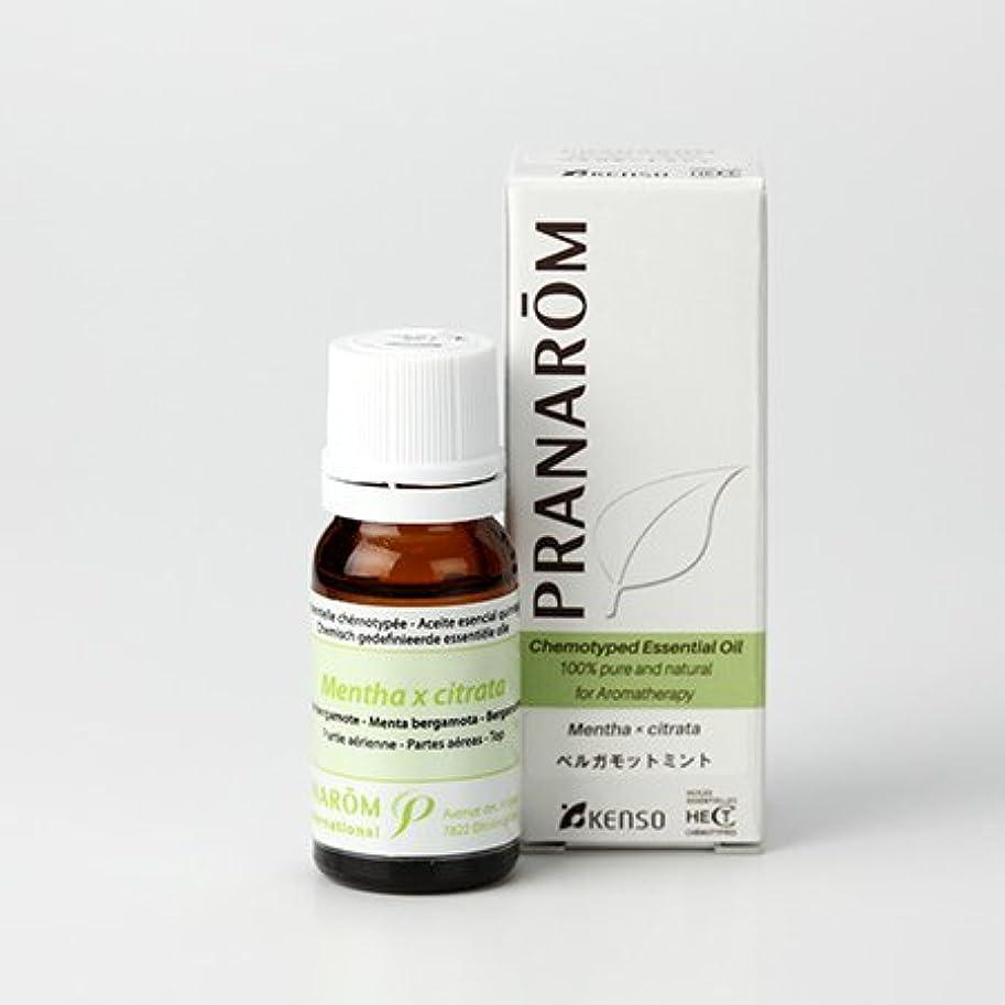 手つかずの治療トラフプラナロム ベルガモットミント 10ml (PRANAROM ケモタイプ精油)