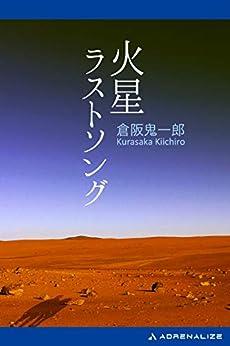 [倉阪 鬼一郎]の火星ラストソング