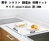 厚手 シリコン 調理台 保護マット キズ防止 汚れ防止 シリコンマット (B.60x60cm)