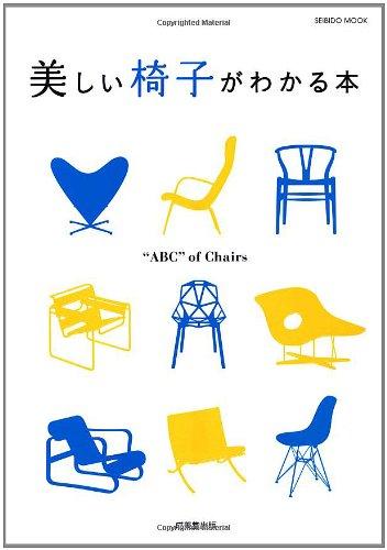 美しい椅子がわかる本(SEIBIDO MOOK)