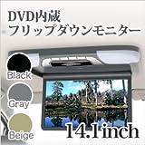 フリップダウンモニター 14.1インチ DVD内蔵 安心1年保証♪【ブラック】
