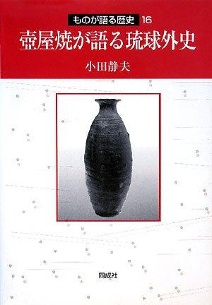壺屋焼が語る琉球外史 (ものが語る歴史)