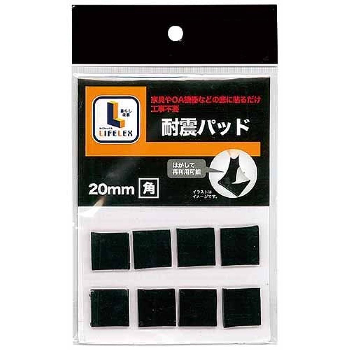 シリーズ不毛のフラフープコーナン オリジナル 耐震パッド 角 ブラック 20mm 20mm