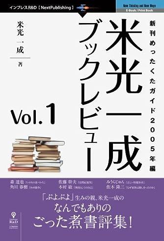米光一成ブックレビュー Vol.1 (NextPublishing)