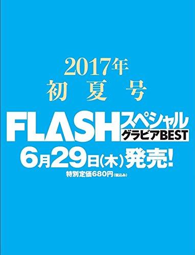 FLASHスペシャルグラビアBEST 2017・・・