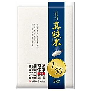 たんぱく質調整米 真粒米1/50(国産米使用) 2kg