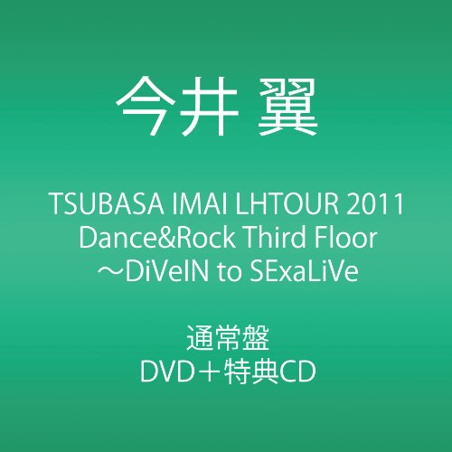 TSUBASA IMAI LHTOUR 2011 Dance&Rock Third Floor ~DiVeIN to SExaLiVe [DVD]