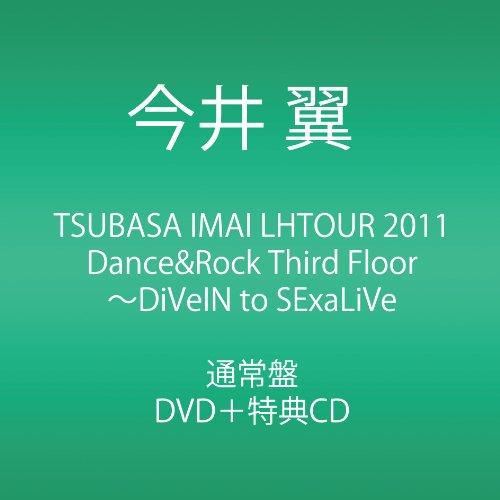 TSUBASA IMAI LHTOUR 2011 Dance&Rock Third Floor 〜DiVeIN to SExaLiVe [DVD]