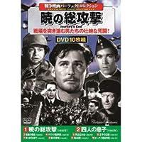 (2個まとめ売り) 戦争映画パーフェクトコレクション 暁の総攻撃