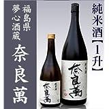 【6本セット】一升会津夢心酒造  奈良萬純米 福島県の地酒(翌日出荷可)