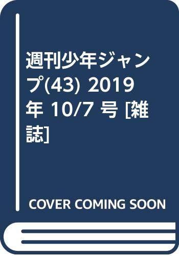 週刊少年ジャンプ(43) 2019年 10/7 号 [雑誌]