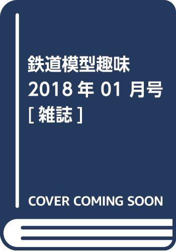 鉄道模型趣味 2018年 01 月号 [雑誌]