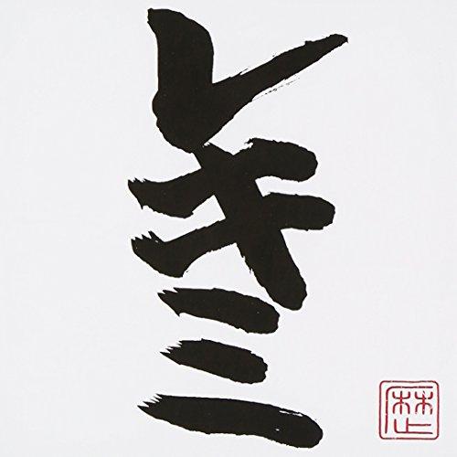 武士ワンダーランド feat.カブキちゃん