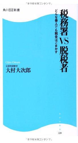 税務署VS脱税者どんな善人でも税金はごまかす (角川SSC新書)の詳細を見る