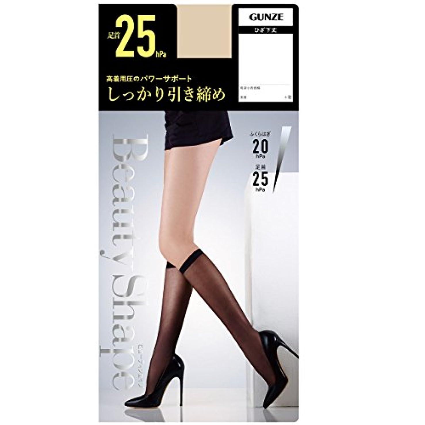 電気的宿鼻(グンゼ )GUNZE (ビューティシェイプ)Beauty Shape 25hPa しっかり引き締め 着圧ショートストッキング (389)ナチュラルベージュ L EAS610
