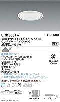 ENDO LEDベースダウンライト ナチュラルホワイト4000K 埋込穴φ150mm 無線調光 水銀ランプ200W/FHT42W×3相当 超広角 ERD3684W(ランプ付)