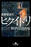 ヒクイドリ 警察庁図書館 (幻冬舎文庫)
